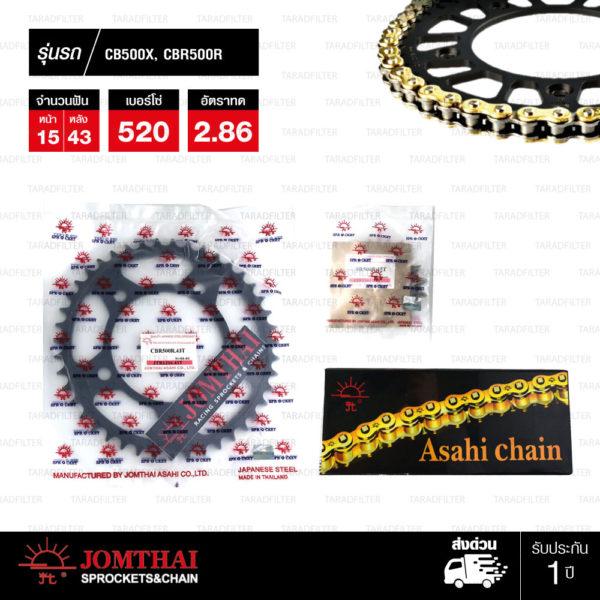 JOMTHAI ชุดโซ่-สเตอร์ Honda CB500X CBR500 CB500F | โซ่ ZX-ring สีทอง และ สเตอร์สีดำ [15/43]