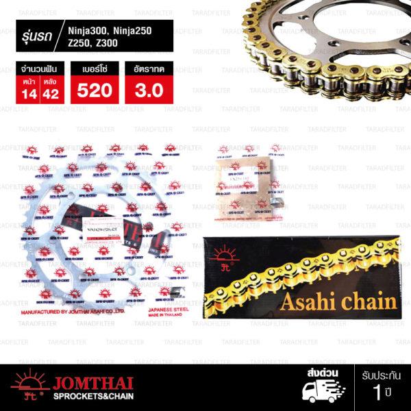 JOMTHAI ชุดโซ่-สเตอร์ Kawasaki Ninja250 / Ninja300 / Z250 / Z300 / Versys 300 | โซ่ X-ring สีทอง-ทอง และ สเตอร์สีเหล็กติดรถ [14/42]