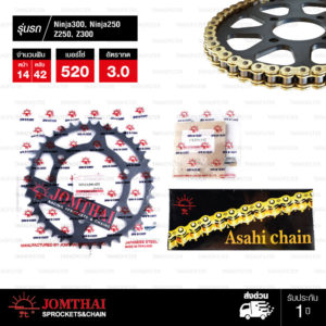 JOMTHAI ชุดโซ่-สเตอร์ Kawasaki Ninja250 / Ninja300 / Z250 / Z300 / Versys 300 | โซ่ X-ring สีทอง-ทอง และ สเตอร์สีดำ [14/42]