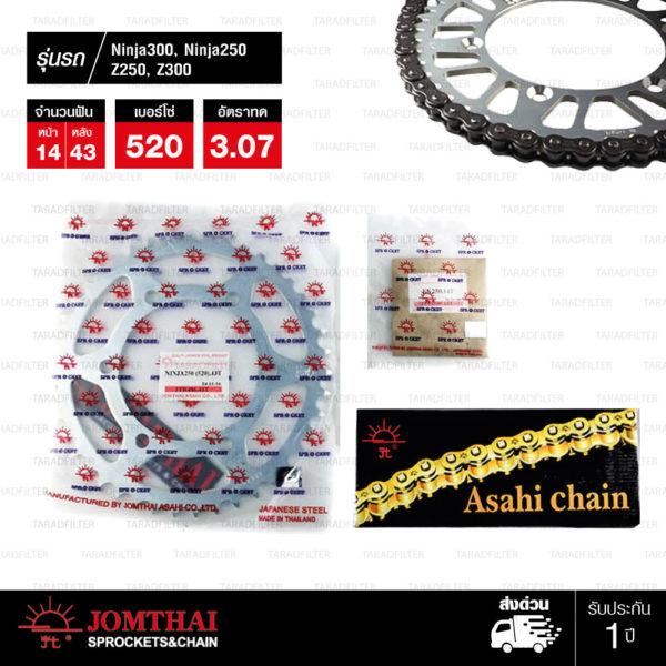 JOMTHAI ชุดโซ่-สเตอร์ Kawasaki Ninja250 / Ninja300 / Z250 / Z300 / Versys 300 | โซ่ X-ring สีเหล็กติดรถ และ สเตอร์สีเหล็กติดรถ [14/43]