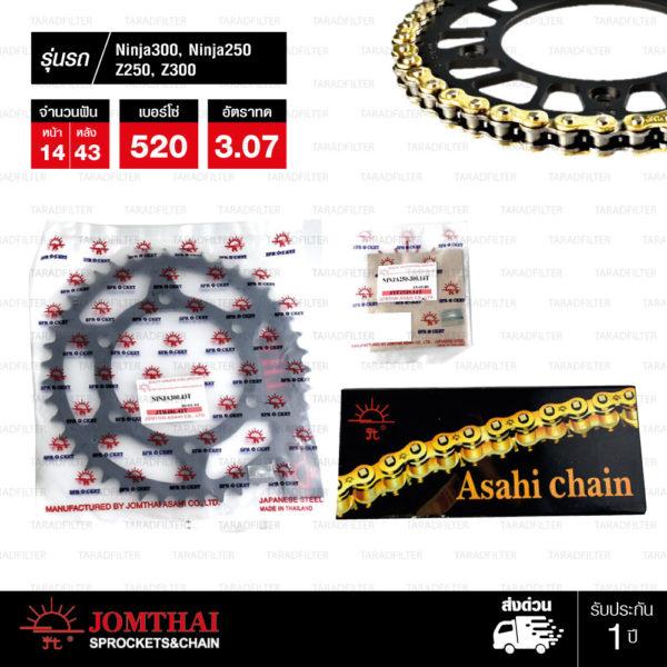 JOMTHAI ชุดโซ่-สเตอร์ Kawasaki Ninja250 / Ninja300 / Z250 / Z300 / Versys 300   โซ่ X-ring สีทอง และ สเตอร์สีดำ [14/43]
