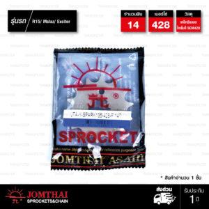Jomthai สเตอร์หน้า 14 ฟัน ใช้สำหรับมอเตอร์ไซค์ Yamaha YZF-R15 , M-Slaz , Exciter [ JYF2795 ]