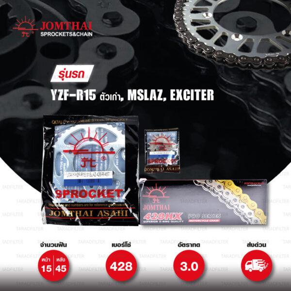 JOMTHAI ชุดโซ่-สเตอร์ Yamaha YZF-R15 ตัวเก่า , M-Slaz , Exciter150 | โซ่ X-ring สีเหล็กติดรถ และ สเตอร์สีเหล็กติดรถ [15/45]