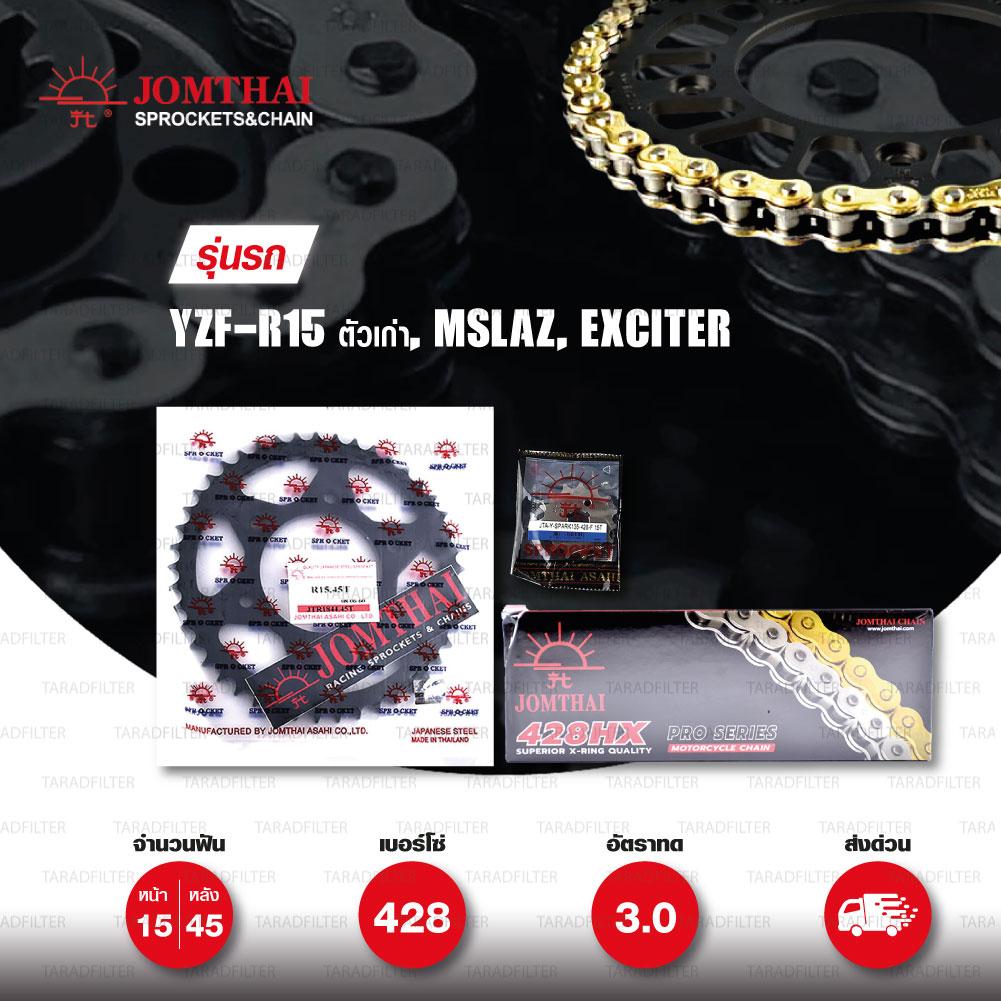 JOMTHAI ชุดโซ่-สเตอร์ Yamaha YZF-R15 ตัวเก่า , M-Slaz , Exciter150 | โซ่ X-ring สีทอง และ สเตอร์สีดำ [15/45]