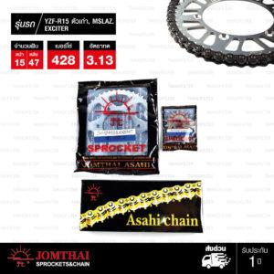 JOMTHAI ชุดโซ่-สเตอร์ Yamaha YZF-R15 ตัวเก่า , M-Slaz , Exciter150 | โซ่ X-ring สีเหล็กติดรถ และ สเตอร์สีเหล็กติดรถ [15/47]