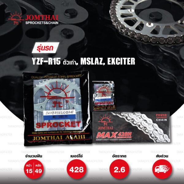 JOMTHAI ชุดโซ่-สเตอร์ Yamaha YZF-R15 ตัวเก่า , M-Slaz , Exciter150 | โซ่ HDR สีเหล็กติดรถ และ สเตอร์สีเหล็กติดรถ [15/49]