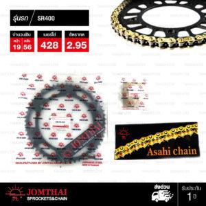 JOMTHAI ชุดโซ่-สเตอร์ Yamaha SR400 | โซ่ X-ring สีทอง และ สเตอร์สีดำ [19/56]