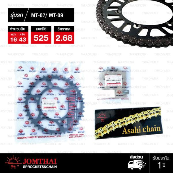 JOMTHAI ชุดโซ่-สเตอร์ Yamaha MT-07 / MT-09 | โซ่ ZX-ring สีเหล็กติดรถ และ สเตอร์สีดำ [16/43]