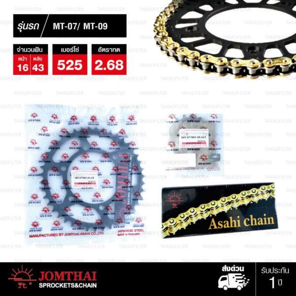 JOMTHAI ชุดโซ่-สเตอร์ Yamaha MT-07 / MT-09   โซ่ ZX-ring สีทอง และ สเตอร์สีดำ [16/43]