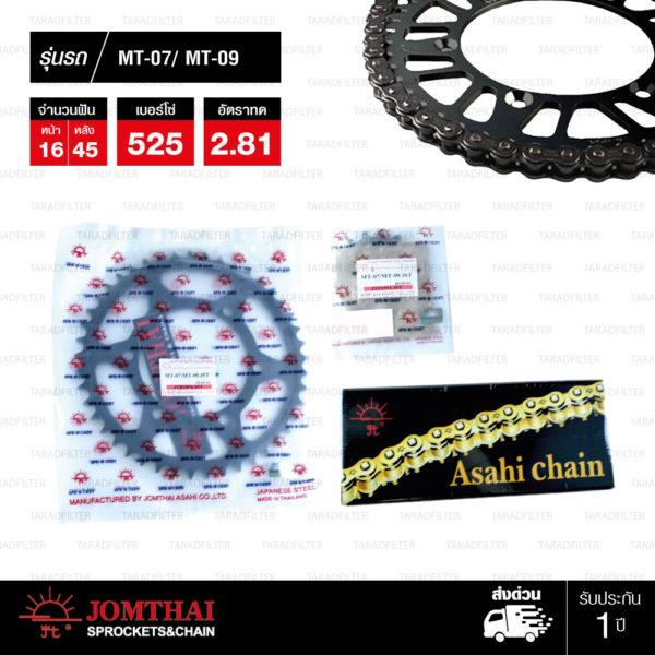 JOMTHAI ชุดโซ่-สเตอร์ Yamaha MT-07 / MT-09   โซ่ ZX-ring สีเหล็กติดรถ และ สเตอร์สีดำ [16/45]