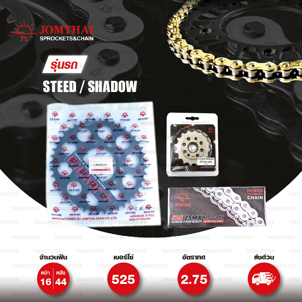 JOMTHAI ชุดโซ่-สเตอร์ HONDA Steed NV400 NV600 / Shadow VT600 VLX600 | โซ่ ZX-ring สีทอง และ สเตอร์สีดำ [16/44]