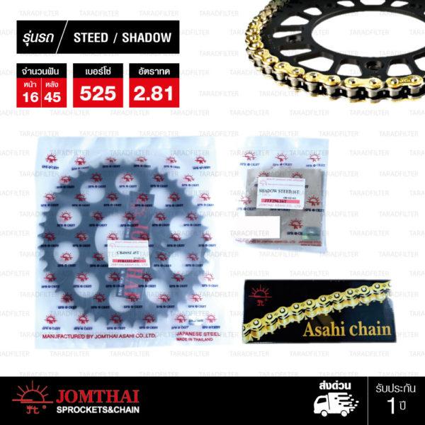 JOMTHAI ชุดโซ่-สเตอร์ HONDA Steed NV400 NV600 / Shadow VLX400 VT600 VLX600 | โซ่ ZX-ring สีทอง และ สเตอร์สีดำ [16/45]
