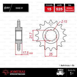 Jomthai สเตอร์หน้า 15 ฟัน ใช้สำหรับมอเตอร์ไซค์ Honda CB400 [ JTF297 ]