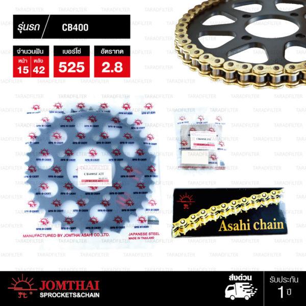 JOMTHAI ชุดโซ่-สเตอร์ Honda CB400 Super Four NC31 NC39 | โซ่ X-ring สีทอง-ทอง และ สเตอร์สีดำ [15/42]