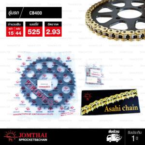 JOMTHAI ชุดโซ่-สเตอร์ Honda CB400 Super Four NC31 NC39 | โซ่ X-ring สีทอง-ทอง และ สเตอร์สีดำ [15/44]