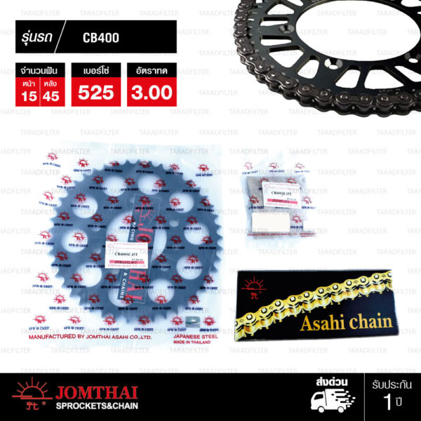 JOMTHAI ชุดโซ่-สเตอร์ Honda CB400 Super Four NC31 NC39 | โซ่ X-ring สีเหล็กติดรถ และ สเตอร์สีดำ [15/45]