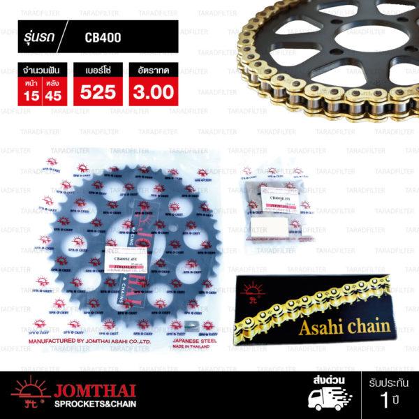JOMTHAI ชุดโซ่-สเตอร์ Honda CB400 Super Four NC31 NC39 | โซ่ X-ring สีทอง-ทอง และ สเตอร์สีดำ [15/45]
