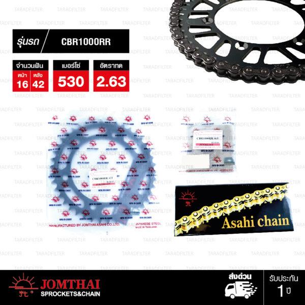 JOMTHAI ชุดโซ่-สเตอร์ Honda CBR1000RR | โซ่ ZX-ring สีเหล็กติดรถ และ สเตอร์สีดำ[16/42]