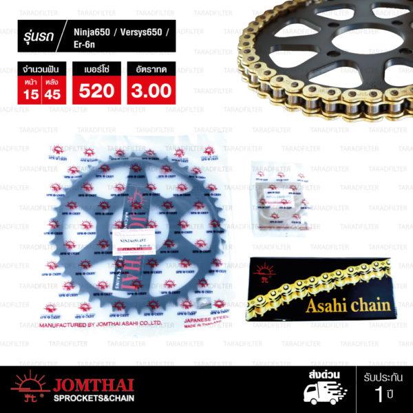JOMTHAI ชุดโซ่-สเตอร์ Kawasaki ER6N / Ninja650 / Versys650 / ER6F / Ninja400 | โซ่ X-ring สีทอง-ทอง และ สเตอร์สีดำ [15/45]