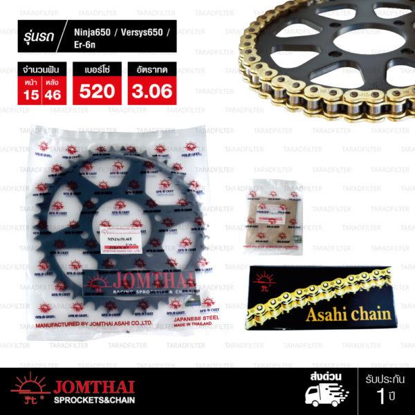 JOMTHAI ชุดโซ่-สเตอร์ Kawasaki ER6N / Ninja650 / Versys650 / ER6F / Ninja400 | โซ่ X-ring สีทอง-ทอง และ สเตอร์สีดำ [15/46]