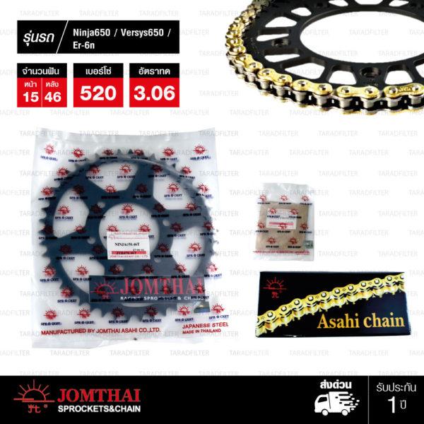JOMTHAI ชุดโซ่-สเตอร์ Kawasaki ER6N / Ninja650 / Versys650 / ER6F / Ninja400 | โซ่ ZX-ring สีทอง และ สเตอร์สีดำ [15/46]