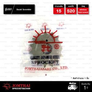 Jomthai สเตอร์หน้า 15 ฟัน ใช้สำหรับมอเตอร์ไซค์ Ducati Scrambler , Monster S2R, 400 Monster [ JTF736 ]