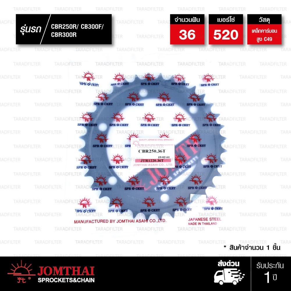 Jomthai สเตอร์หลังแต่งสีดำ 36 ฟัน ใช้สำหรับมอเตอร์ไซค์ Honda CBR250 / CBR300 / CB300F [ JTR1220 ]