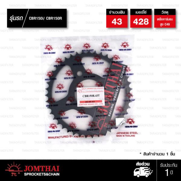 JOMTHAI สเตอร์หลังแต่งสีดำ 43 ฟัน ใช้สำหรับ CBR150i / CBR150r