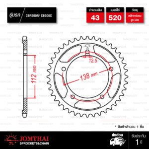 Jomthai สเตอร์หลัง แต่งสีดำ 43 ฟัน ใช้สำหรับมอเตอร์ไซค์ Honda CB500X / CBR500R [ JTR1316 ]