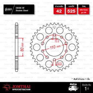 Jomthai สเตอร์หลังแต่งสีดำ 42 ฟัน ใช้สำหรับมอเตอร์ไซค์ Honda CB400 / STEED / SHADOW [ JTR1332 ]