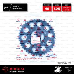 Jomthai สเตอร์หลังแต่งสีดำ 45 ฟัน ใช้สำหรับมอเตอร์ไซค์ Honda CB400 / STEED / SHADOW [ JTR1332 ]