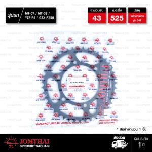 Jomthai สเตอร์หลังแต่ง สีดำ 43 ฟัน ใช้สำหรับ Yamaha MT-07 MT-09 YZF-R6 Suzuki GSX-R750 [ JTR1876 ]