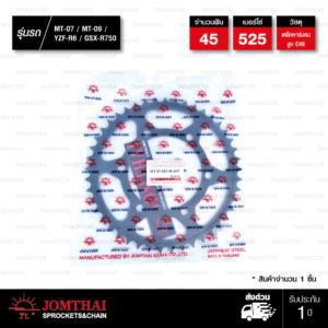 Jomthai สเตอร์หลังแต่ง สีดำ 45 ฟัน ใช้สำหรับ Yamaha MT-07 MT-09 YZF-R6 Suzuki GSX-R750 [ JTR1876 ]