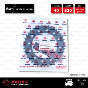 Jomthai สเตอร์หลัง แต่งสีดำ 40 ฟัน ใช้สำหรับมอเตอร์ไซค์ Honda CRF250 L / CRF250 M / CRM250 / BAJA [ JTR210 ]
