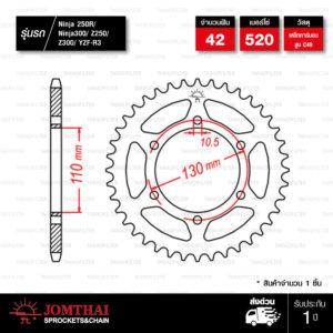 Jomthai สเตอร์หลังแต่งสีดำ 42 ฟัน ใช้สำหรับ Kawasaki Ninja250 / Ninja300 / Z250 / Z300 Yamaha YZF-R3 [ JTR486 ]
