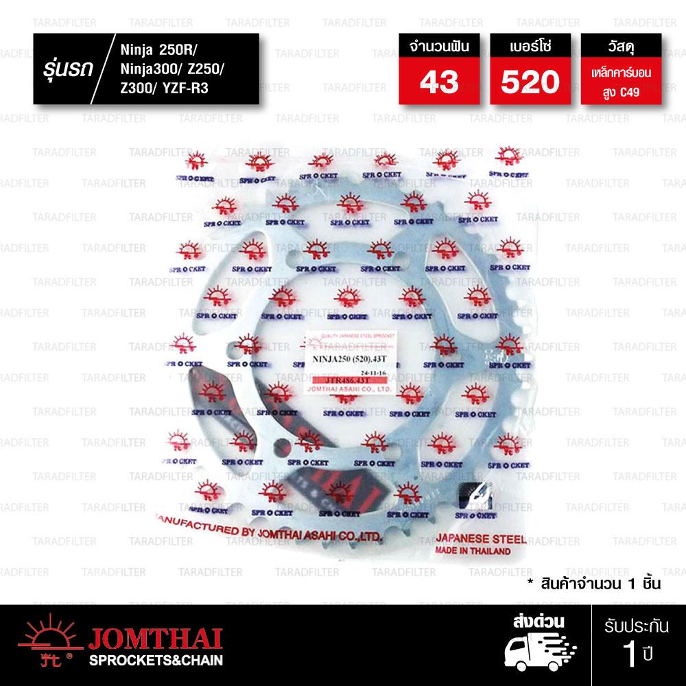 Jomthai สเตอร์หลัง สีเหล็กติดรถ 43 ฟัน ใช้สำหรับมอเตอร์ไซค์ Kawasaki Ninja250 Ninja300 Z250 Z300 Yamaha YZF-R3 MT-03 [ JTR486 ]