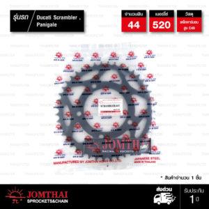 Jomthai สเตอร์หลัง สีดำแต่ง 44 ฟัน ใช้สำหรับมอเตอร์ไซค์ Ducati Scrambler / Panigale [ JTR746 ]