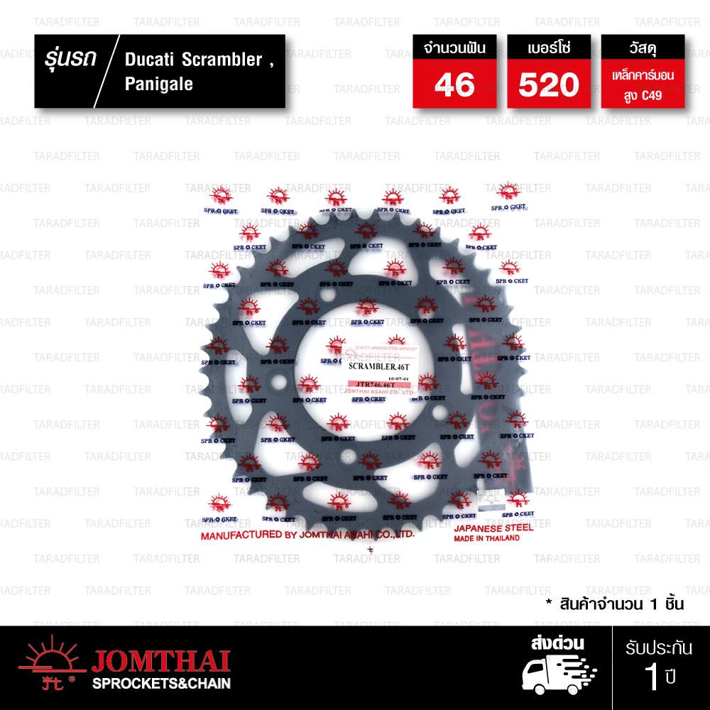 Jomthai สเตอร์หลัง สีดำแต่ง 46 ฟัน ใช้สำหรับมอเตอร์ไซค์ Ducati Scrambler / Panigale [ JTR746 ]
