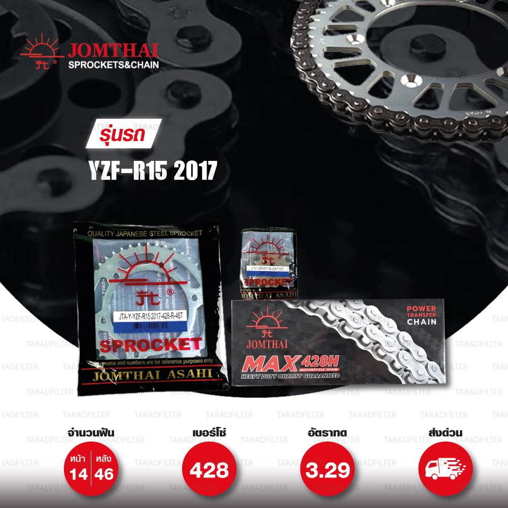 JOMTHAI ชุดโซ่-สเตอร์ Yamaha รุ่น YZF-R15 ตัวใหม่ปี 2017 | โซ่ HDR สีเหล็กติดรถ และ สเตอร์สีเหล็กติดรถ [14/46]