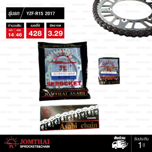 Jomthai ชุดเปลี่ยนโซ่ สเตอร์ โซ่ Heavy Duty (HDR) สีเหล็กติดรถ และ สเตอร์สีเหล็กติดรถ เปลี่ยนมอเตอร์ไซค์ Yamaha รุ่น YZF-R15 ตัวใหม่ปี 2017 [14/46]