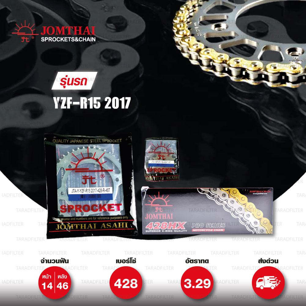 JOMTHAI ชุดโซ่-สเตอร์ Yamaha รุ่น YZF-R15 ตัวใหม่ปี 2017 | โซ่ X-ring สีทอง และ สเตอร์สีเหล็กติดรถ [14/46]