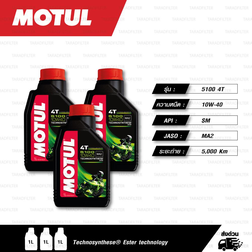 MOTUL 5100 4T [ 10w-40 ] Technosynthese® Ester technology น้ำมันเครื่องกึ่งสังเคราะห์ ผสม Ester บรรจุ 1ลิตร ( จำนวน 3 ขวด )