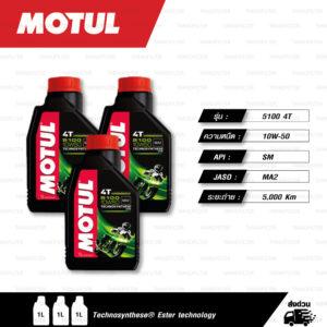 MOTUL 5100 4T [ 10w-50 ] Technosynthese® Ester technology น้ำมันเครื่องกึ่งสังเคราะห์ ผสม Ester บรรจุ 1ลิตร ( จำนวน 3 ขวด )