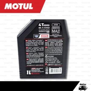MOTUL 5100 4T [ 10w-40 ] Technosynthese® Ester technology น้ำมันเครื่องกึ่งสังเคราะห์ ผสม Ester บรรจุ 1ลิตร ด้านหลัง