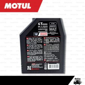 MOTUL 5100 4T [ 10w-50 ] Technosynthese® Ester technology น้ำมันเครื่องกึ่งสังเคราะห์ ผสม Ester บรรจุ 1ลิตร ด้านหลัง