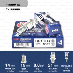 หัวเทียน NGK BR10EIX ขั้ว Iridium (1 หัว) - Made in Japan