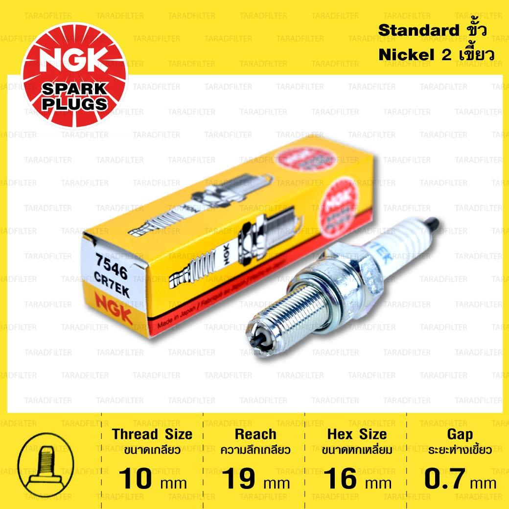 หัวเทียน NGK CR7EK ขั้ว NICKEL 2 เขี้ยว ใช้สำหรับ Suzuki GSX1250, Yamaha Nouvo Elegance, Tmax