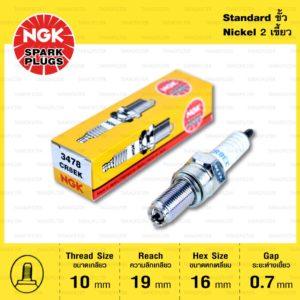 หัวเทียน NGK CR8EK ขั้ว NICKEL 2 เขี้ยว ใช้สำหรับ New Vespa , CBR150, Ninja250, Ninja300, YZF-R3, Gladius, V-storm , TNT300