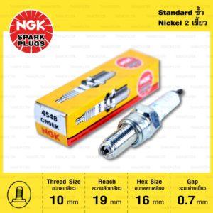 หัวเทียน NGK CR9EK ขั้ว NICKEL 2 เขี้ยว ใช้สำหรับ Benelli TNT300-600, Kawasaki Z800, Suzuki GSX750