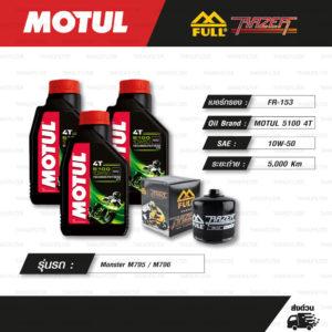 FULL RAZER ชุดถ่ายน้ำมันเครื่องกึ่งสังเคราะห์ MOTUL 5100 4T [ 10w-50 ] ใช้สำหรับ มอเตอร์ไซค์ Ducati Monster M795 / M796